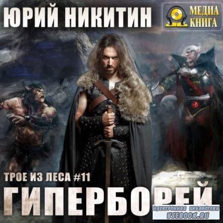 Юрий Никитин. Гиперборей (Аудиокнига)