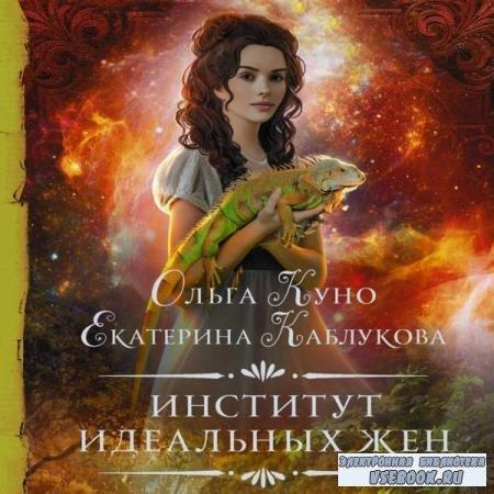 Куно Ольга, Каблукова Екатерина. Институт идеальных жен (Аудиокнига)