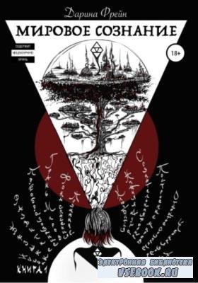 Фрейн Дарина - Мировое сознание (2020)