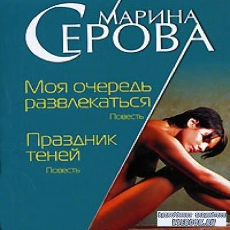 Марина Серова. Моя очередь развлекаться (Аудиокнига)