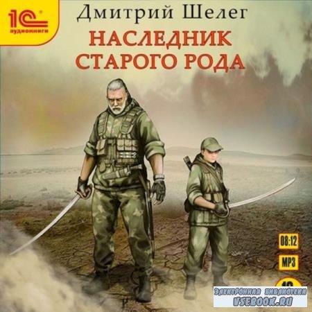 Дмитрий Шелег. Наследникстарогорода (Аудиокнига)