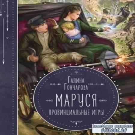Галина Гончарова. Провинциальные игры (Аудиокнига)