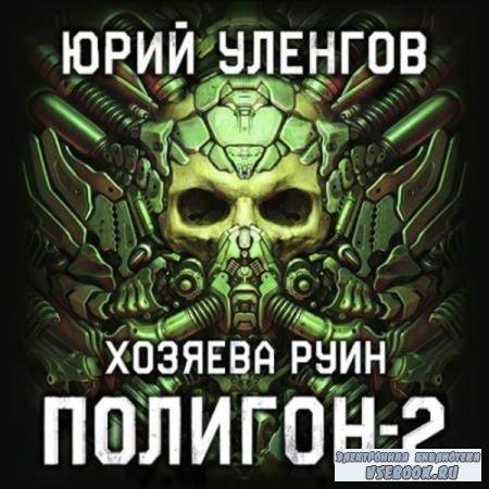 Юрий Уленгов. Хозяева руин (Аудиокнига)
