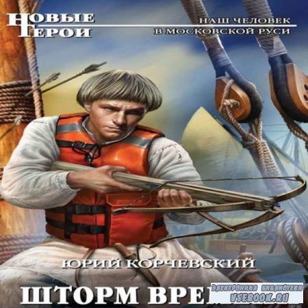 Юрий Корчевский. Шторм Времени (Аудиокнига)