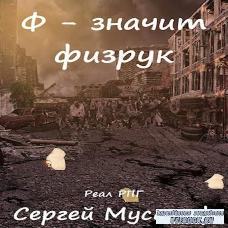 Сергей Мусаниф. Ф - означает физрук (Аудиокнига)
