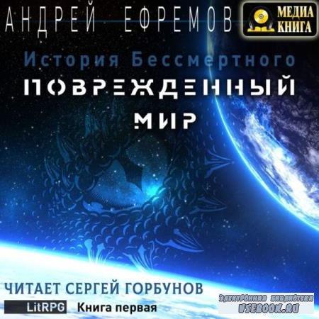 Андрей Ефремов. Повреждённый мир (Аудиокнига)