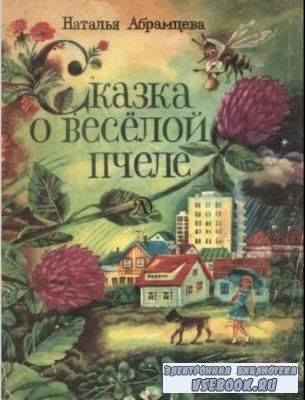 Наталья Абрамцева - Собрание сочинений (21 книга) (1974-2016)