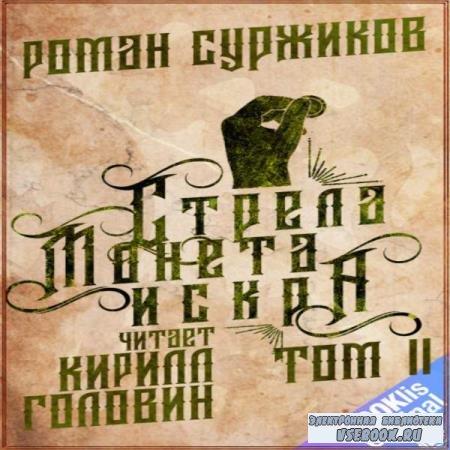 Роман Суржиков. Стрела. Монета. Искра. Том 2 (Аудиокнига)