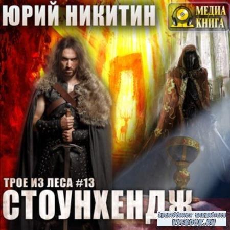 Юрий Никитин. Стоунхендж (Аудиокнига)