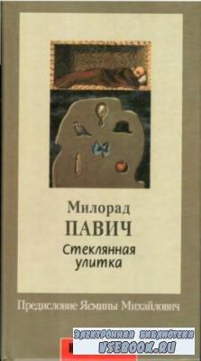 Павич Милорад - Стеклянная улитка (2000)