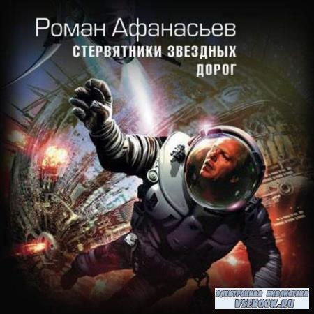 Роман Афанасьев. Стервятники звездных дорог (Аудиокнига)