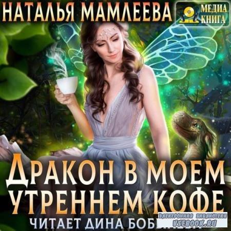 Наталья Мамлеева. Дракон в моем утреннем кофе (Аудиокнига)