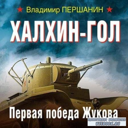 Владимир Першанин. Халхин-Гол. Первая победа Жукова (Аудиокнига)