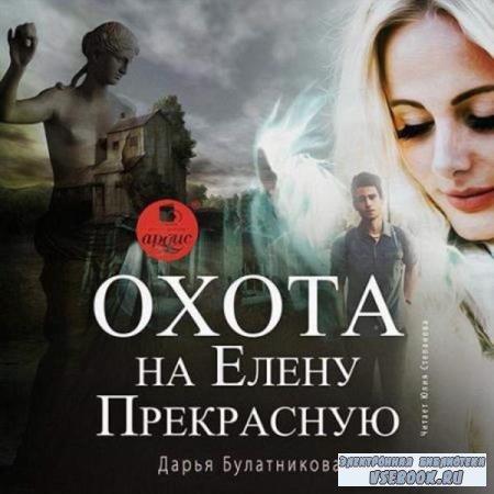 Дарья Булатникова. Охота на Елену Прекрасную (Аудиокнига)