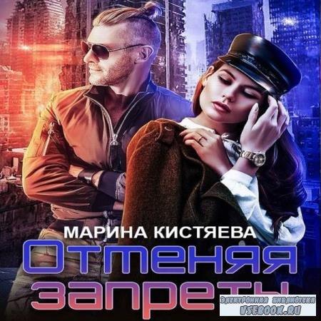 Марина Кистяева. Отменяя запреты (Аудиокнига)