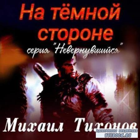 Михаил Тихонов. На тёмной стороне (Аудиокнига)