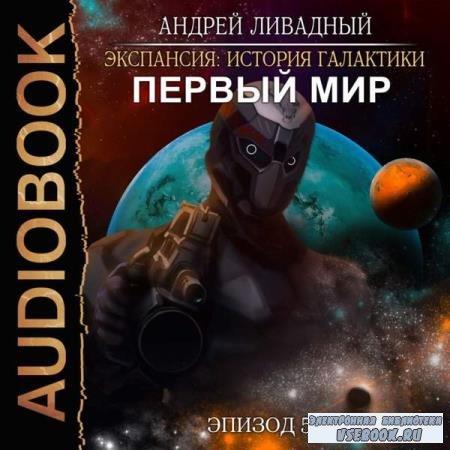 Андрей Ливадный. Первый Мир (Аудиокнига)