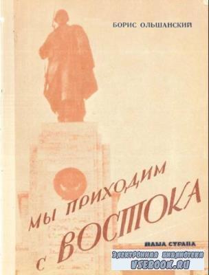 Борис Ольшанский - Мы приходим с Востока (1954)
