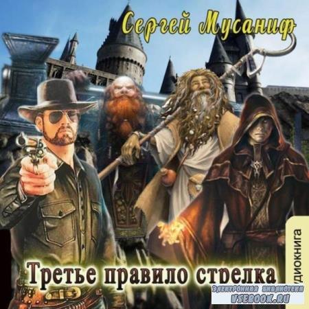 Сергей Мусаниф. Третье правило стрелка (Аудиокнига)