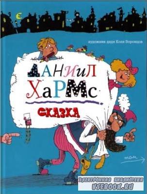 Даниил Хармс - Сочинения для детей (63 книги) (1928-2012)