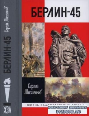 Михеенков С. Е. - Берлин-45 (2018)