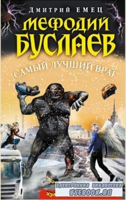 Дмитрий Емец - Мефодий Буслаев (19 книг) (2008–2020)