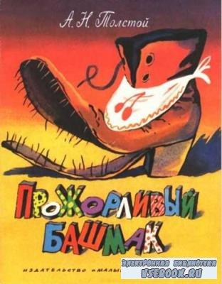 Алексей Толстой - Книги для детей (62 книги) (1944-2007)