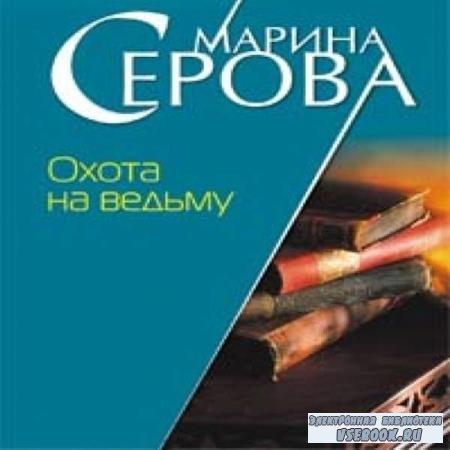 Марина Серова. Охота на ведьму (Аудиокнига)