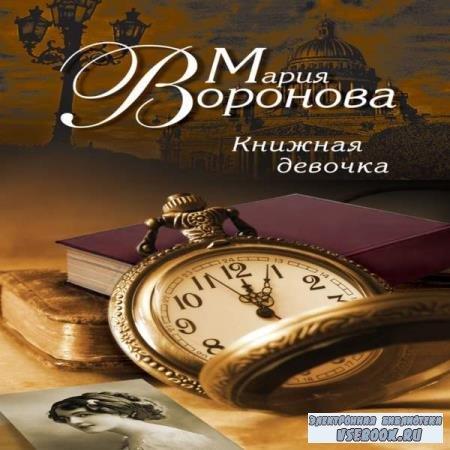 Мария Воронова. Книжнаядевочка (Аудиокнига)