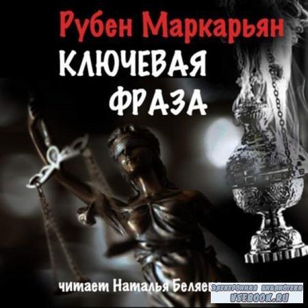 Рубен Маркарьян. Ключевая фраза (Аудиокнига)