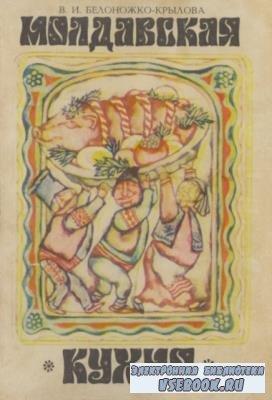 Белоножко-Крылова В.И. - Молдавская кухня (1981)