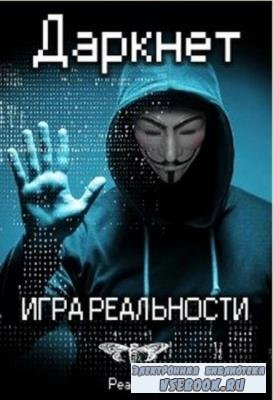 Антон Емельянов, Сергей Савинов - Сборник произведений (49 книг) (2014-2020)