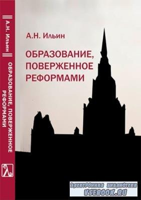 Ильин А.Н. - Образование, поверженное реформами (2020)