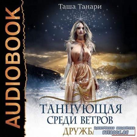 Таша Танари. Дружба (Аудиокнига)