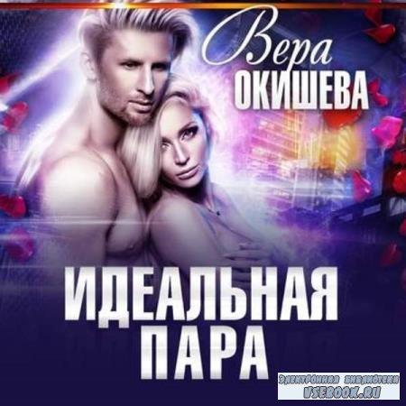 Вера Окишева. Идеальная пара (Аудиокнига)