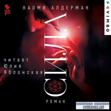 Наоми Алдерман. Сила (Аудиокнига)