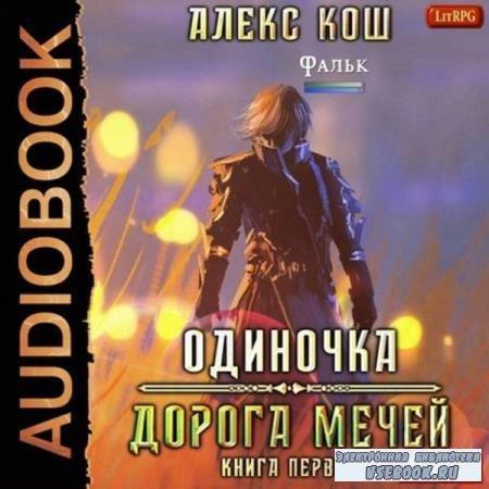 Алекс Кош. Дорога мечей (Аудиокнига)