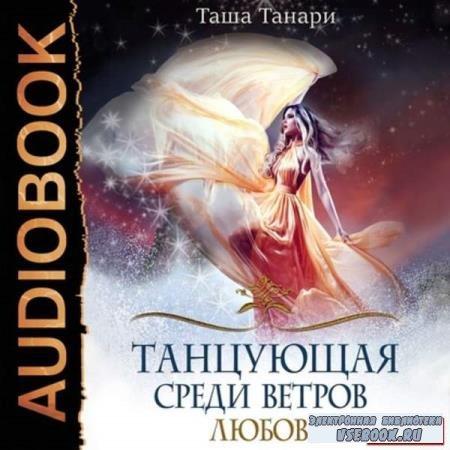Таша Танари. Любовь (Аудиокнига)