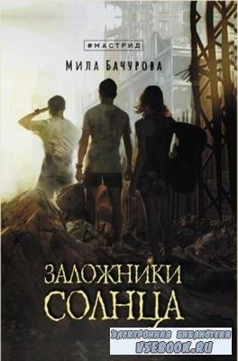 Бачурова М. - #Мастрид (2 книги) (2020)