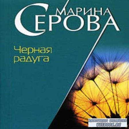 Марина Серова. Черная радуга (Аудиокнига)