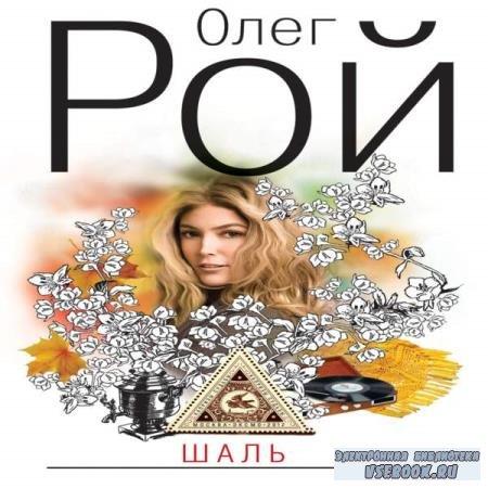 Олег Рой. Шаль (Аудиокнига)
