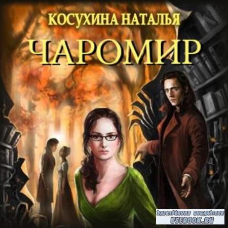 Наталья Косухина. Чаромир (Аудиокнига)