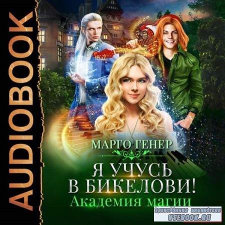 Марго Генер. Я учусь в Бикелови! Академия магии (Аудиокнига)