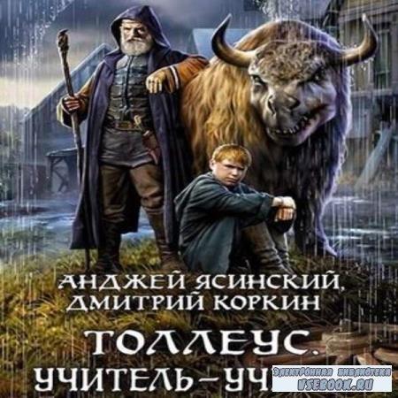 Ясинский Анджей, Коркин Дмитрий. Учитель – ученик (Аудиокнига)