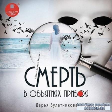 Дарья Булатникова. Смерть в объятиях прибоя (Аудиокнига)