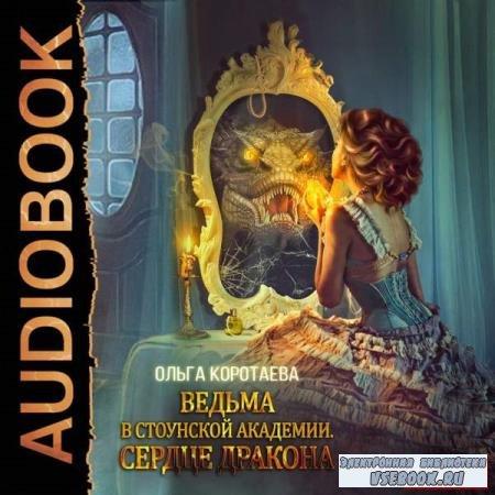 Ольга Коротаева. Ведьма в Стоунской академии. Сердце дракона (Аудиокнига)