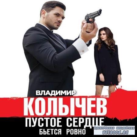 Владимир Колычев. Пустое сердце бьется ровно (Аудиокнига)