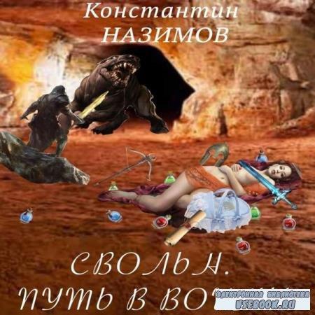Константин Назимов. Свольн. Путь в воины (Аудиокнига)