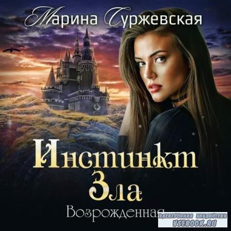 Марина Суржевская. Возрожденная (Аудиокнига)