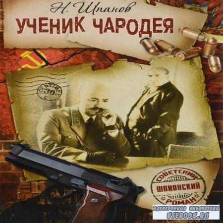 Николай Шпанов. Ученик чародея (Аудиокнига)